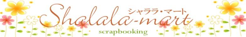 Shalala-Mart(シャララ・マート) WEBショッピング