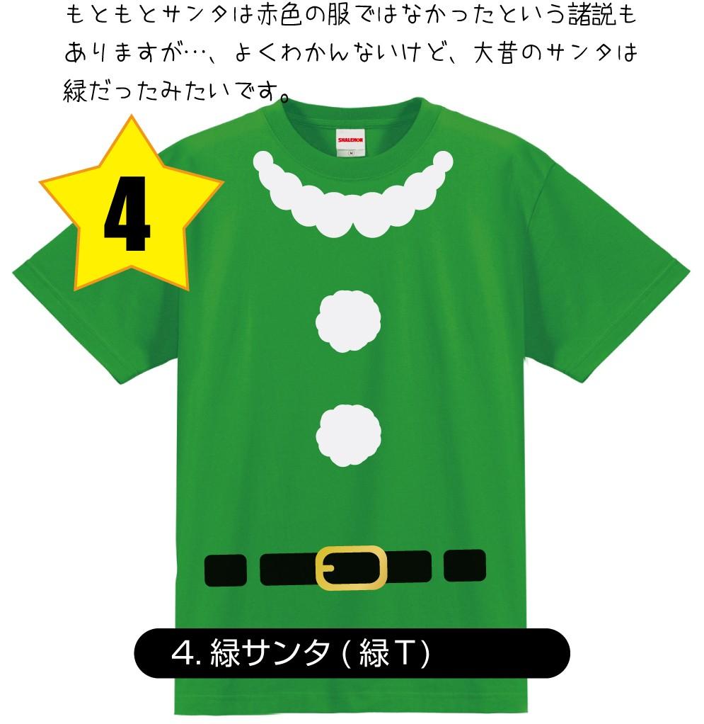 a83dbbf5e4197 クリスマス サンタ コスプレ tシャツ メンズ レディース キッズ (高品質)仮装 衣装 コスプレ おもしろ  I13  シャレもん   Buyee