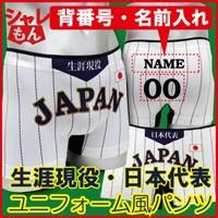 野球好きの方へ!背番号&名前入れます。