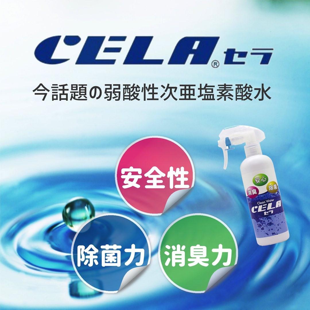 セラ水20L超音波式加湿器で効果的に除菌消臭