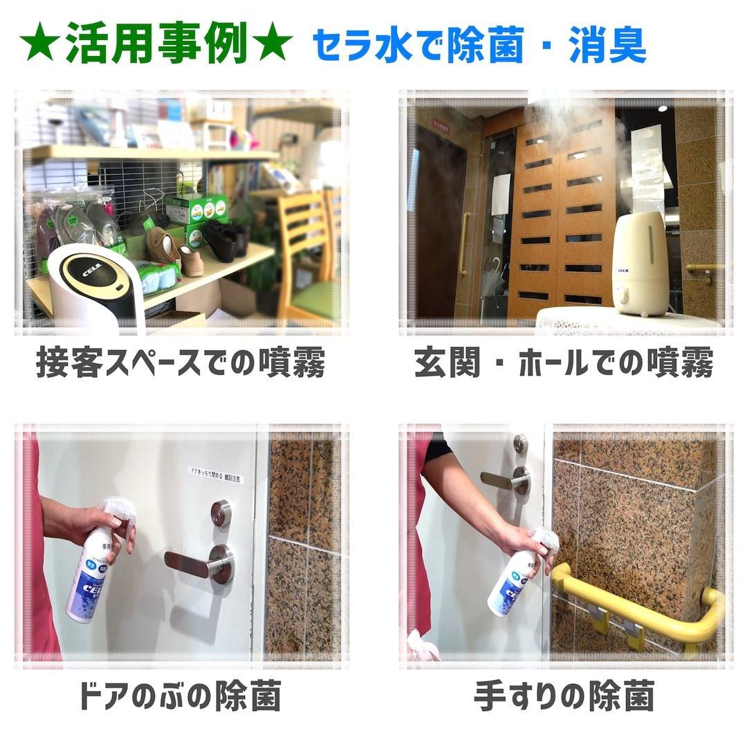 セラ水20Lの除菌消臭使用例1