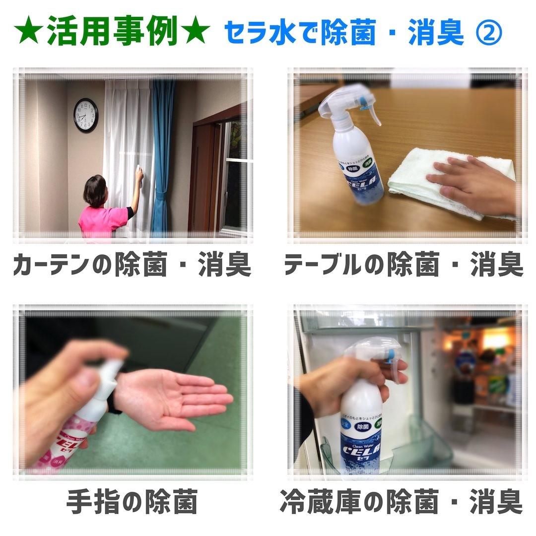 セラ水20Lの除菌消臭使用例2