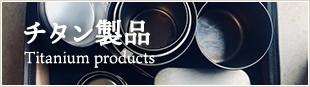 チタン製品