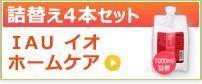 ルベル IAU イオホームケアシリーズ 【詰替え4本セットで40%オフ】
