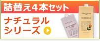 ルベル ナチュラルシリーズ 【詰替え4本セットで40%オフ】