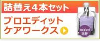 ルベル プロエディット ケアワークス 【詰替え4本セットで40%オフ】