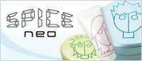 【アリミノ ネオ】ヘアスタイルをもっと楽しく、もっと遊ぶためのスタイリング!