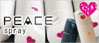 【アリミノ ピース PEACE スプレー】デザイニング&フィニッシュ仕様の軽くて潤う高持続スプレー。