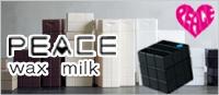 【アリミノ ピース ワックス&ミルク】高いスタイリング効果とデザイン効果でヘアスタイルの長期保証を実現。