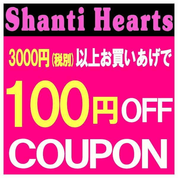 3000円(税別)以上お買上げで100円OFF♪♪