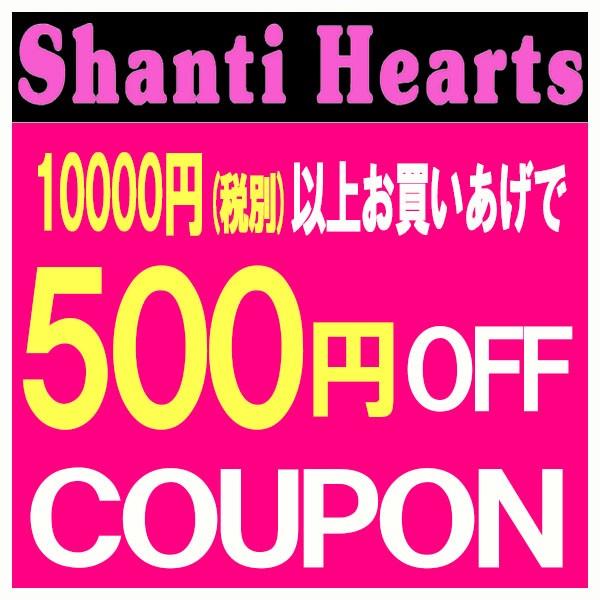 10000円(税別)以上お買上げで500円OFF♪♪