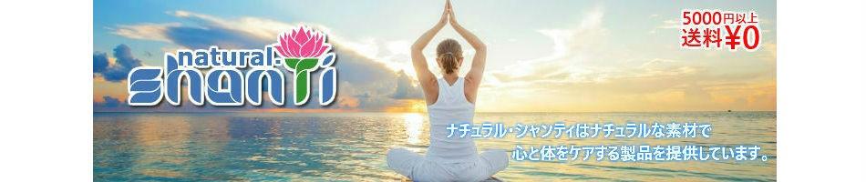 Natural・SHANTIはヘナケア・アモアプリーズ製品の専門店です