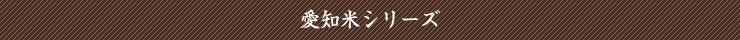 愛知米シリーズ