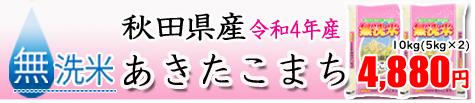 sjr秋田横バナー