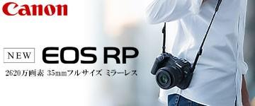 キヤノン ミラーレスカメラ EOS RP