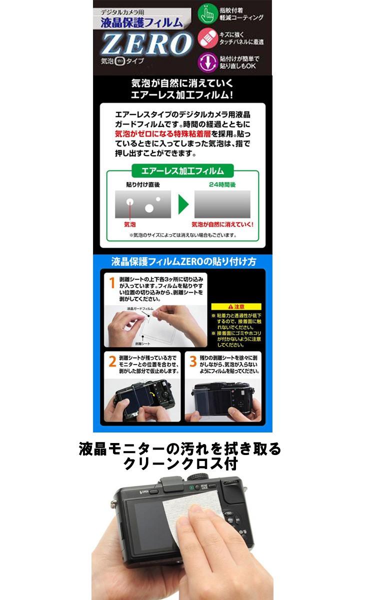 エツミ デジタルカメラ用液晶保護フィルムZERO