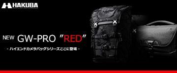 ハクバ GW-PRO REDシリーズ