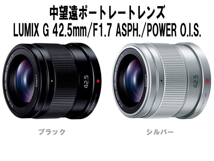 Panasonic LUMIX G 42.5mm/F1.7 ASPH./POWER O.I.S.