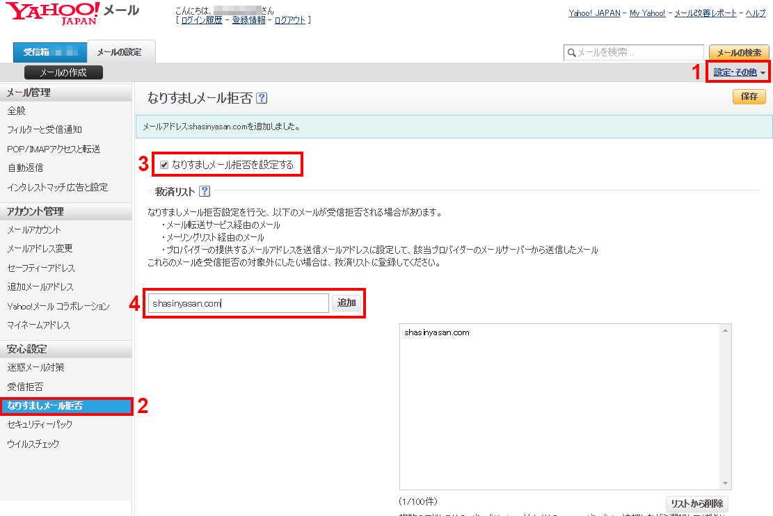 Yahoo!メール設定画面