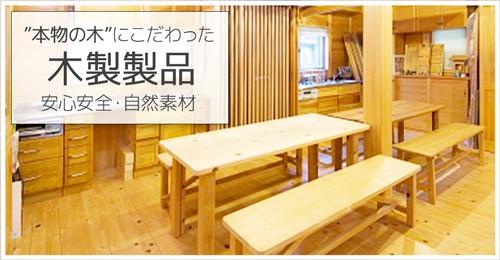 """""""本物の木""""にこだわった木製製品 / 安心安全・自然素材"""