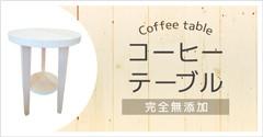 コーヒーテーブル / 完全無添加