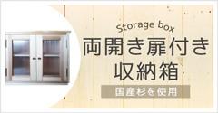 両開き扉付き収納箱 / 国産杉を使用