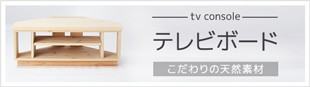 テレビボード / こだわりの天然素材