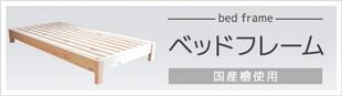 ベッドフレーム / 国産檜使用