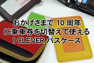 ICカード切り替えパスケース