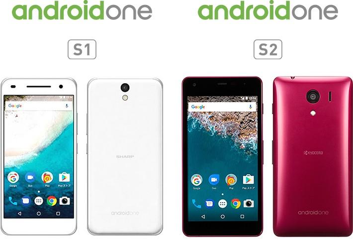 AndroidOne「S1」「S2」専用ケース販売開始