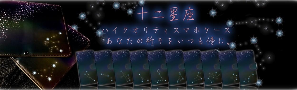 12星座黄道帯スマホケース
