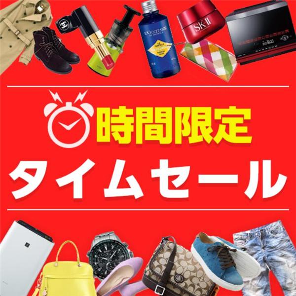 [全品100円OFF]今だけ安い限定 クーポン!