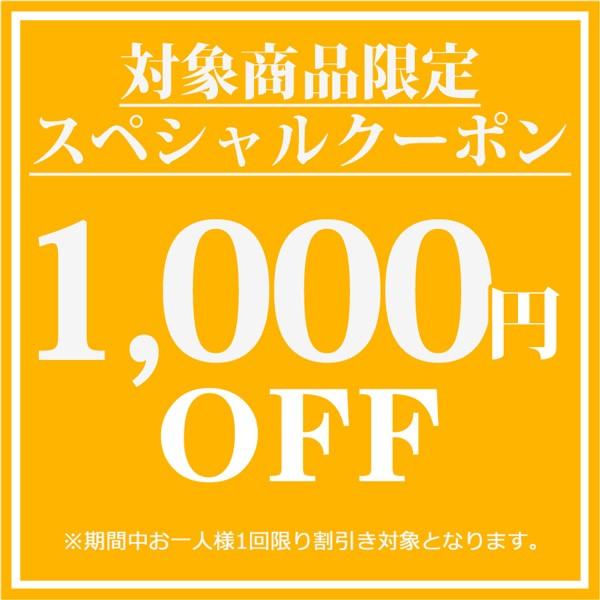ヨーグルトメーカーに使える【1,000円オフ】クーポン