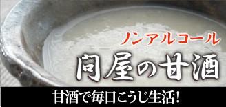 問屋の甘酒 甘酒で毎日こうじ生活!