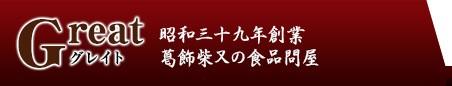 昭和三十九年創業葛飾柴又の食品問屋