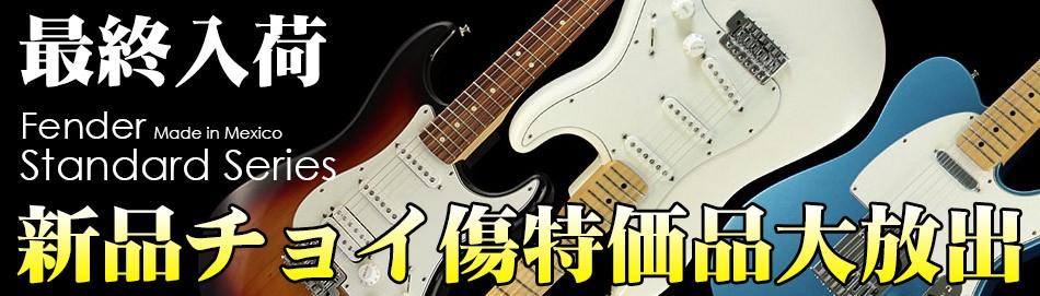 Fender MIM特価