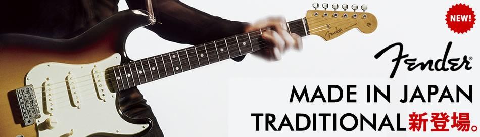 Fender MIJ Traditional