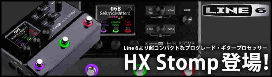 HX-Stomp