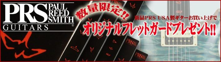 PRS FGキャンペーン