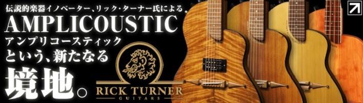 rick_turner