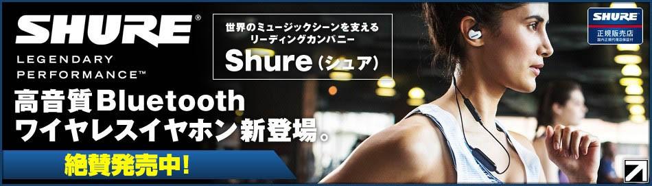 SHURE ワイヤレスイヤフォン