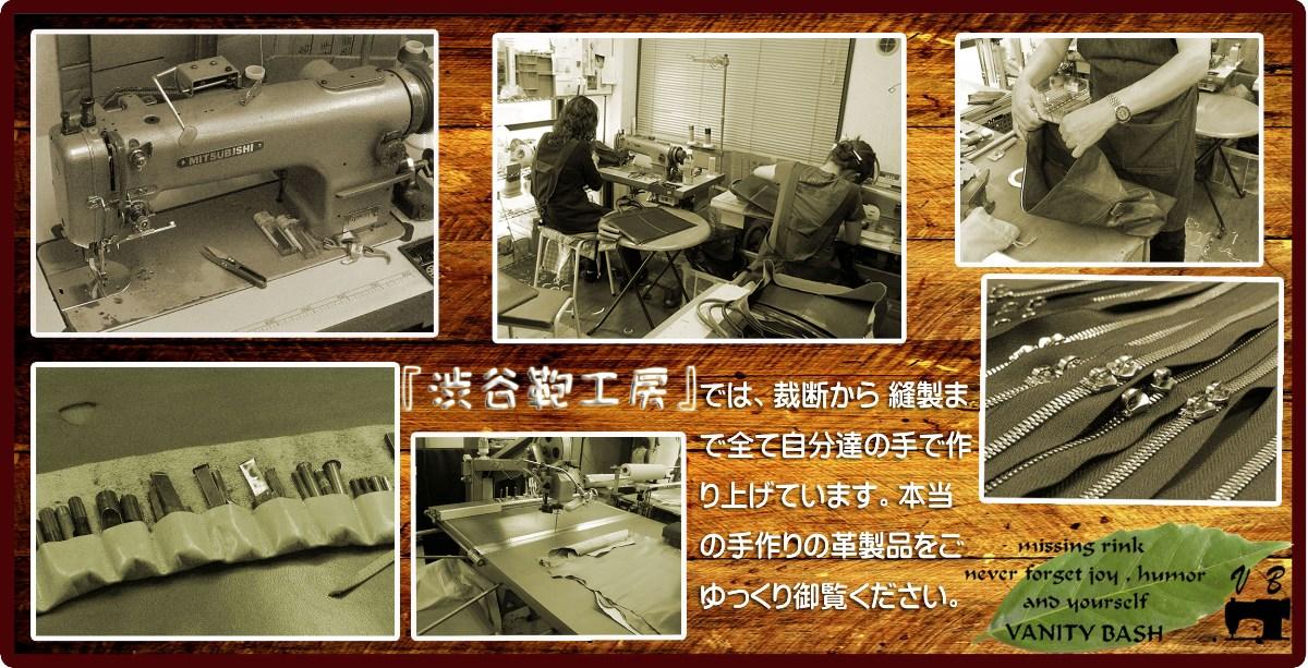渋谷鞄工房