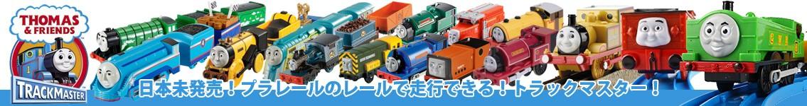 Trackmaster / トラックマスター