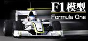 F1 / フォーミュラワン