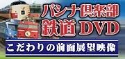 パシナ倶楽部 鉄道DVD