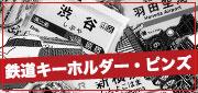 駅名キーホルダー/ ストラップ