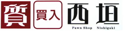 質 西垣 ヤフーショッピング店 ロゴ