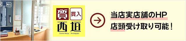 当店実店舗のHP 店頭受け取り可能!