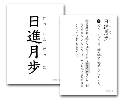 漢字検定、意味☆四字熟語カード ...