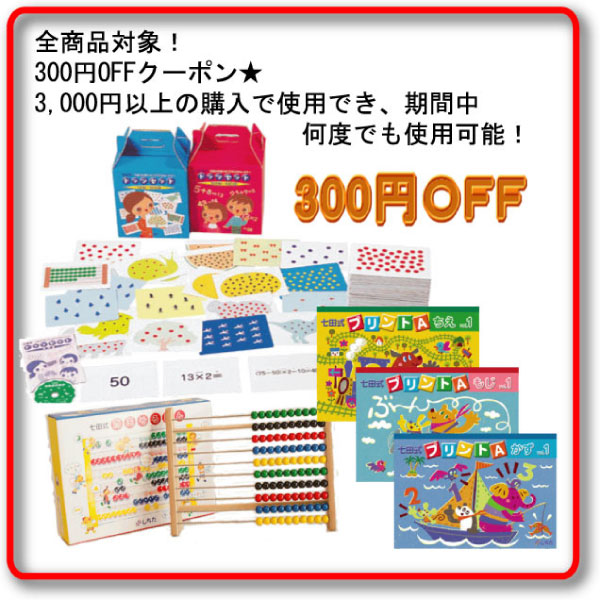 しちだ・教育研究所Yahoo!店 全商品対象!300円OFFクーポン★3,000円以上の購入で使用でき、期間中何度でも使用可能!